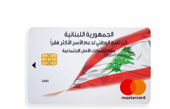 بطاقة شبكات الأمان الاجتماعية