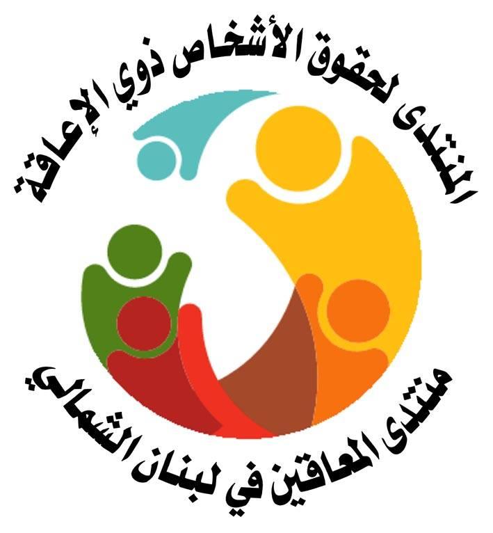 """بيان صادر عن """"خلية الأزمة الخاصة بالأشخاص ذوي الإعاقة في مواجهة وباء كورونا"""""""