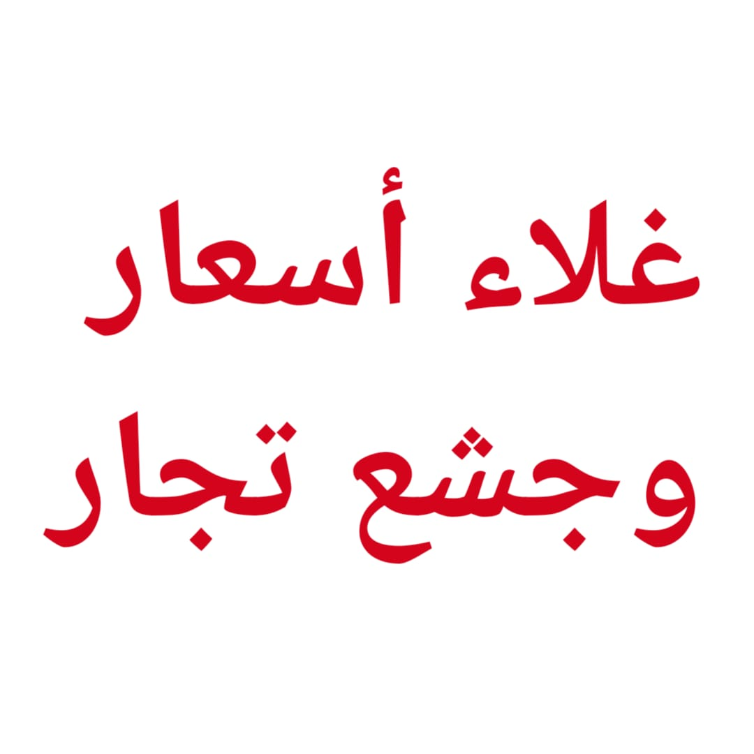 غلاء أسعار وجشع تجار ومطالبات بتدخّل وزير الاقتصاد والضرب بيد من حديد