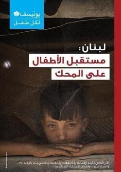 لبنان: تصاعد الأزمة يعرض الأطفال للخطر فغالبية الأسر لا تستطيع تلبية الاحتياجات الأساسية للأطفال - اليونيسف